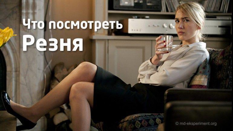 Резня. Фильм Романа Полански