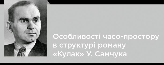 Особливості часо-простору в структурі роману «Кулак» У. Самчука