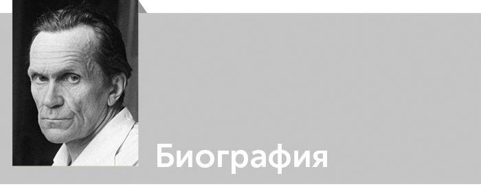 Варлам Тихонович Шаламов. Подробная биография. Читать онлайн