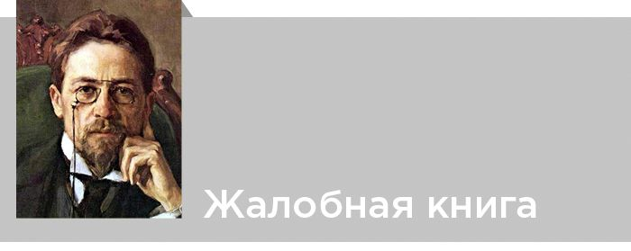 Антон Чехов. Жалобная книга. Читать онлайн