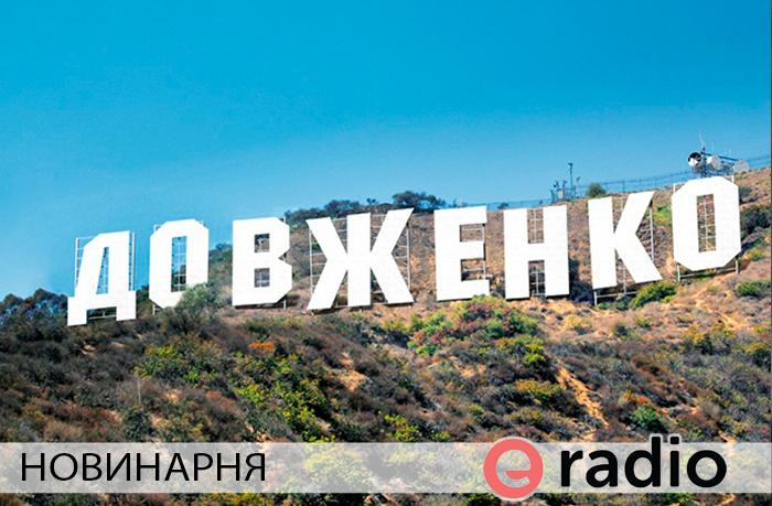 Новинарня - Українське незалежне кіно