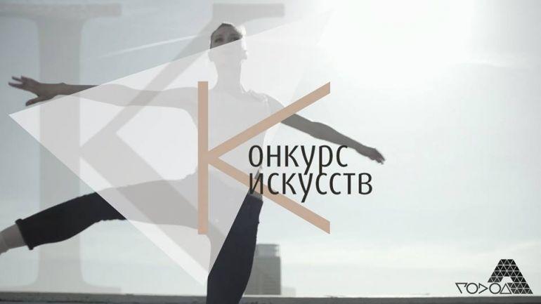 Конкурс искусств «Город А-2018»