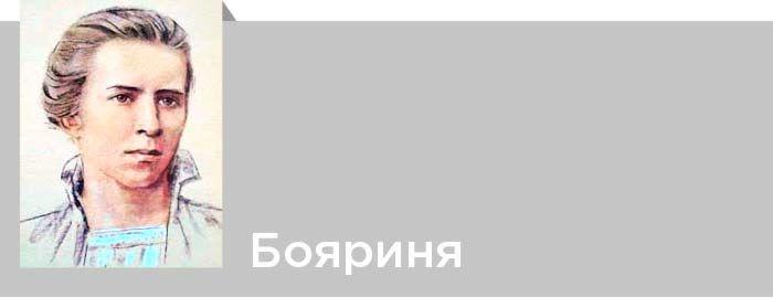 Леся Українка. Бояриня. Читати твір онлайн