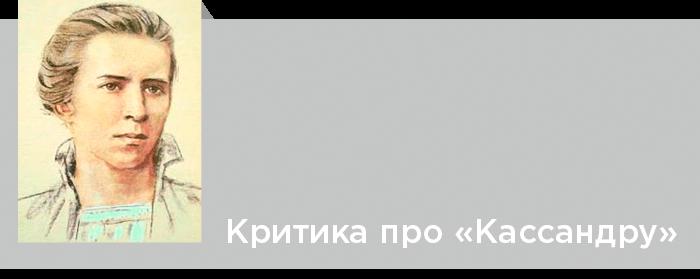 Леся Украинка. Критика. Читати статтю Критика про «Кассандру»