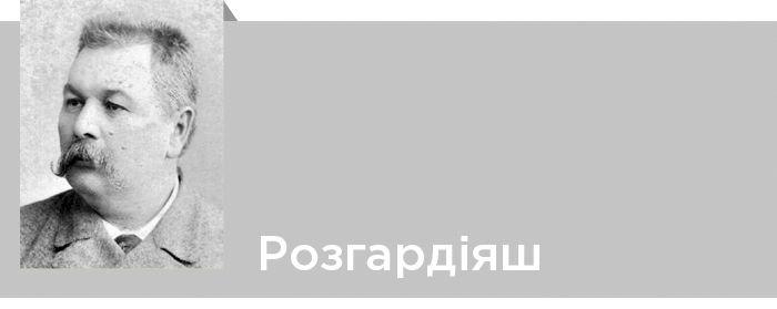 Марко Кропивницький драми. Розгардіяш. Читати онлайн