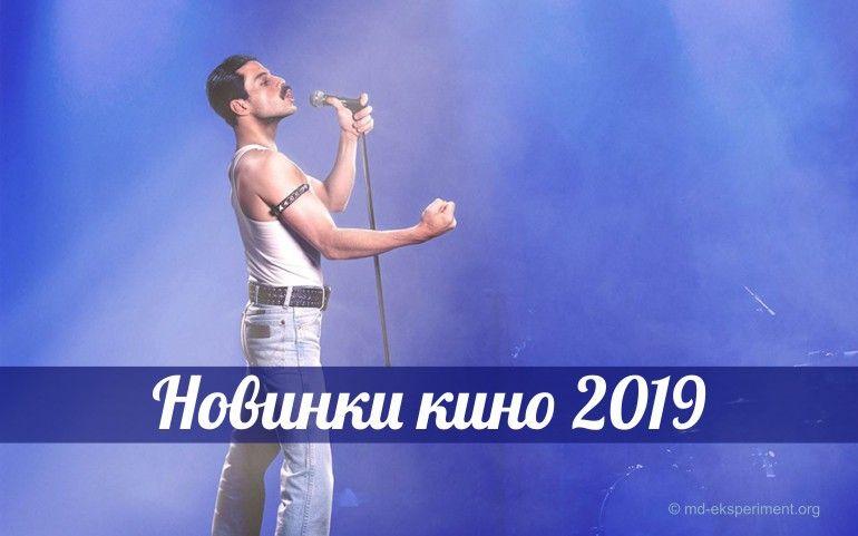 Фильмы 2019
