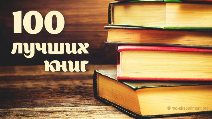 Лучшие книги, которые должен прочитать каждый