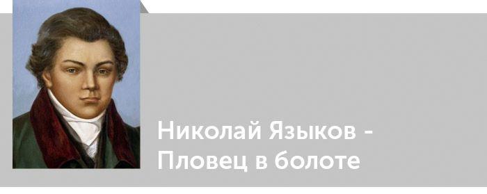 Николай Языков. Критика. Николай Языков - Пловец в болоте