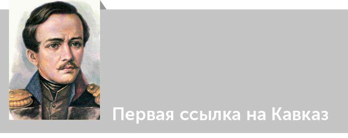 Михаил Юрьевич Лермонтов. Критика. Жизнь и творчество. Первая ссылка на Кавказ. Читать онлайн