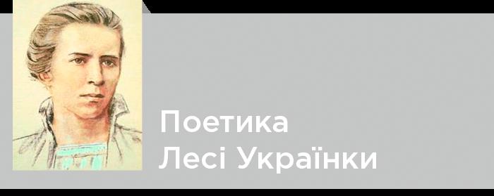 Леся Українка. Критика. Поетика Лесі Українки. Ася Гумецька
