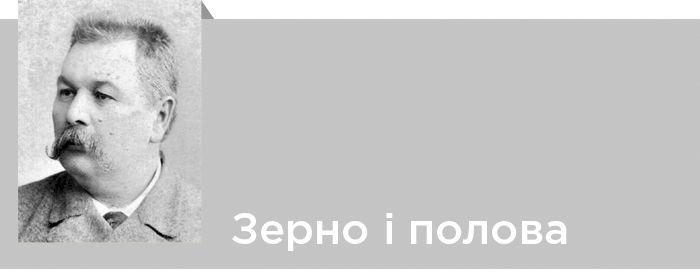 Марко Кропивницький драми. Зерно і полова