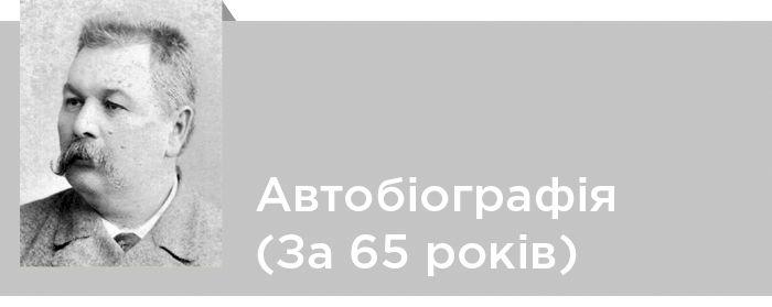 Марко Кропивницький. Автобіографія (За 65 років). Читати онлайн