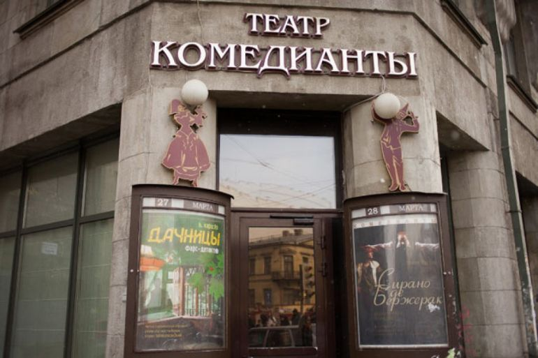 Репертуар на октябрь. Театр Комедианты. Афиша Санкт-Петербург 2019