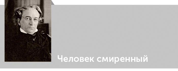 Фёдор Тютчев. Критика. «Человек смиренный»: о поэтике миросозерцания Ф. Тютчева 