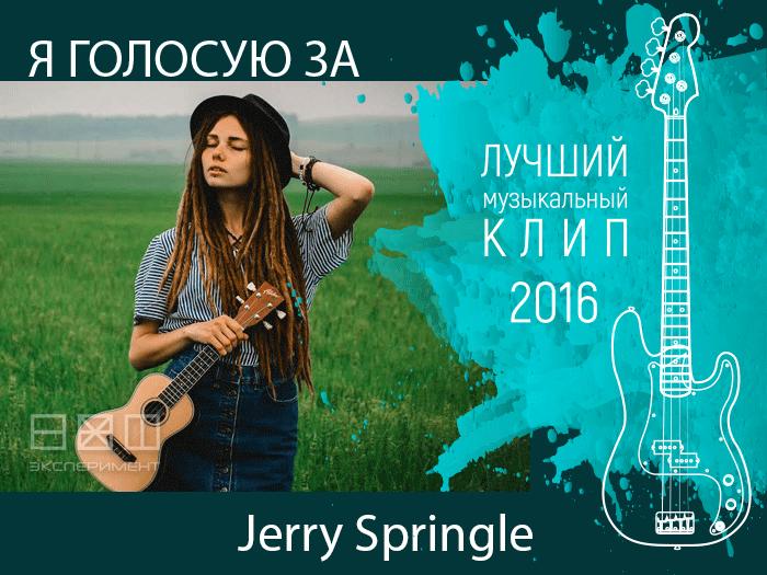 Голосовать за Jerry Springle. Лучший музыкальный клип 2016