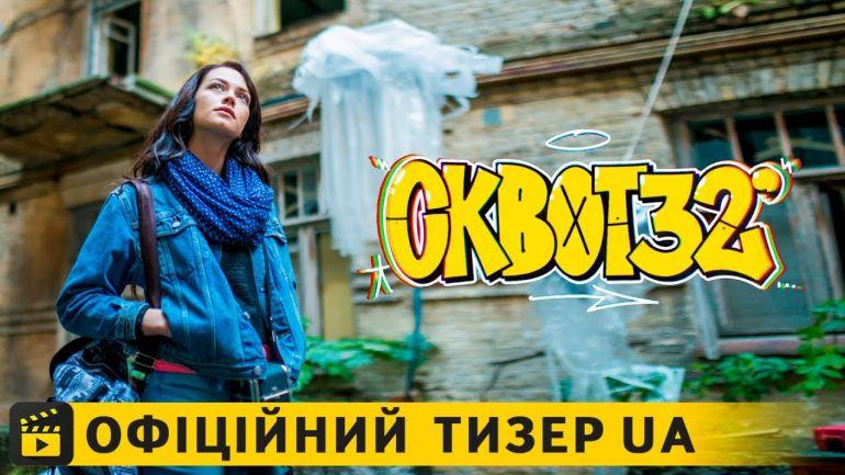 Прем'єра трейлера нового українського молодіжного фільму Сквот32. Новини культури 2019