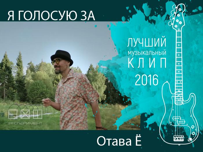 Голосовать за Отава Ё. Лучший музыкальный клип 2016