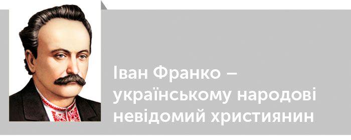 Іван Франко. Критика. Іван Франко – українському народові невідомий християнин