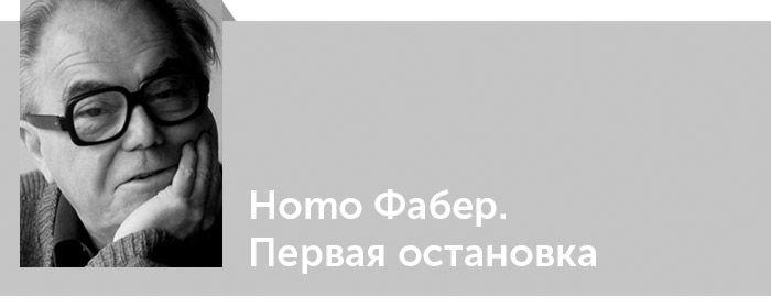 Первая остановка. Homo Фабер. Роман. Макс Фриш. Читать онлайн