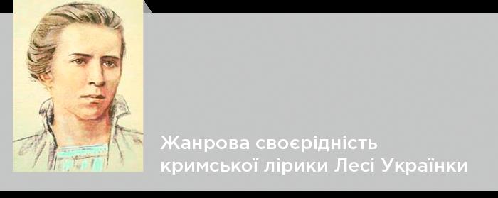 Леся Украинка. Критика. Творча індивідуальність Лесі Українки