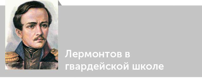 Михаил Юрьевич Лермонтов. Жизнь и творчество. Лермонтов в гвардейской школе. М.Ф. Николева. Читать онлайн
