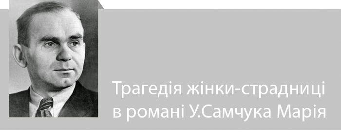 Трагедія жінки-страдниці в романі У.Самчука Марія