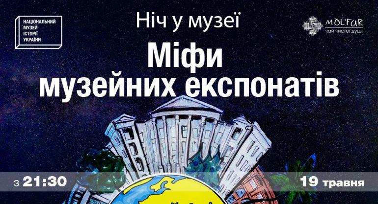 Ніч у музеї. Національний музей історії України
