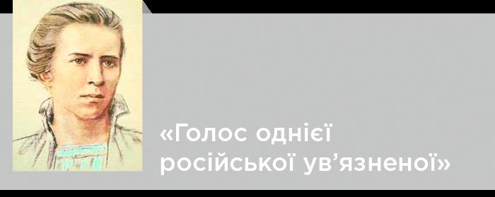 «Голос однієї російської ув'язненої»