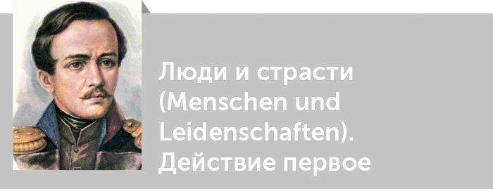 Михаил Юрьевич Лермонтов. Люди и страсти (Menschen und Leidenschaften). Действие I. Читать онлайн