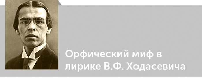 Владислав Ходасевич. Критика. Орфический миф в лирике В.Ф. Ходасевича