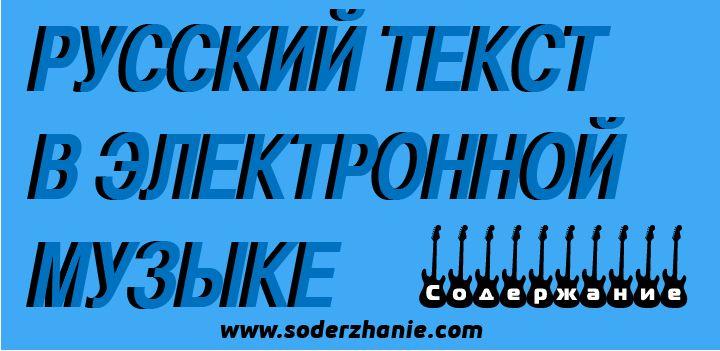 Русский текст в электронной музыке