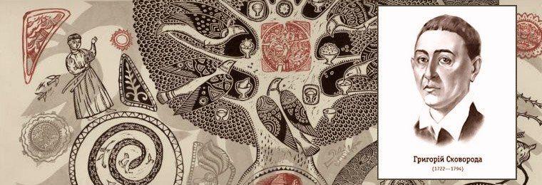 Естетика філософії Г.С.Сковороди: Інтерпретації зворотного шляху в майбутнє постмодерну