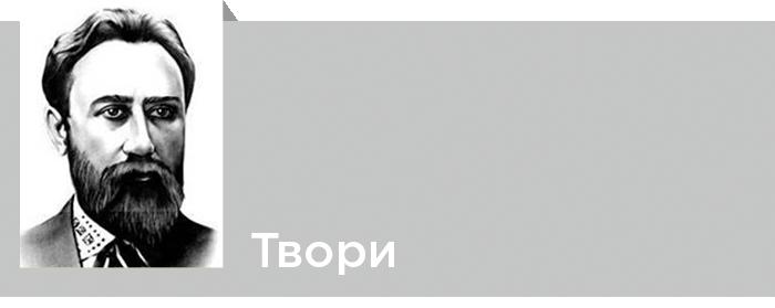Каторжна - Грінченко Борис
