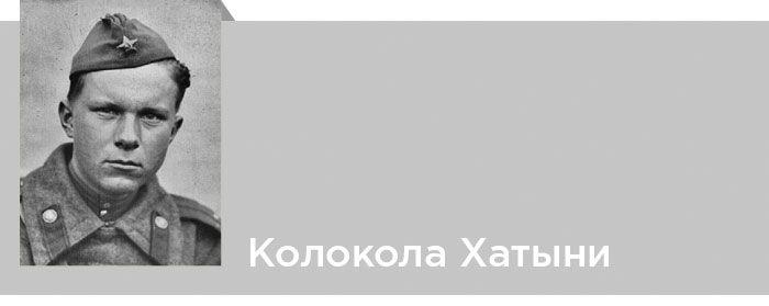 Колокола Хатыни. Василь Быков. Проза. Читать онлайн