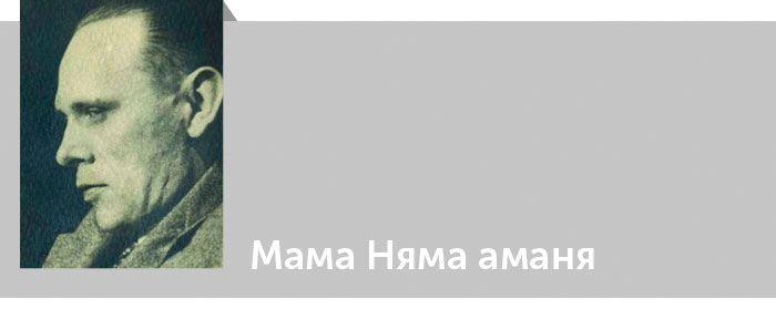 Мама Няма аманя. Стих. Даниил Хармс. Читать онлайн