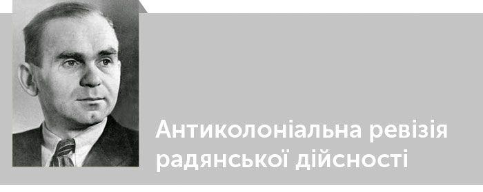 Антиколоніальна ревізія радянської дійсності у романі Уласа Самчука «Кулак». Читати критику