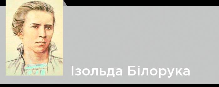 Леся Українка. Критика. Ізольда Білорука