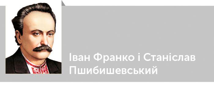 Іван Франко і Станіслав Пшибишевський