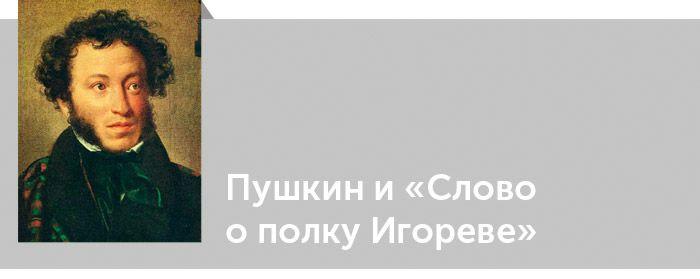 Александр Пушкин. Критика. Пушкин и Слово о полку Игореве