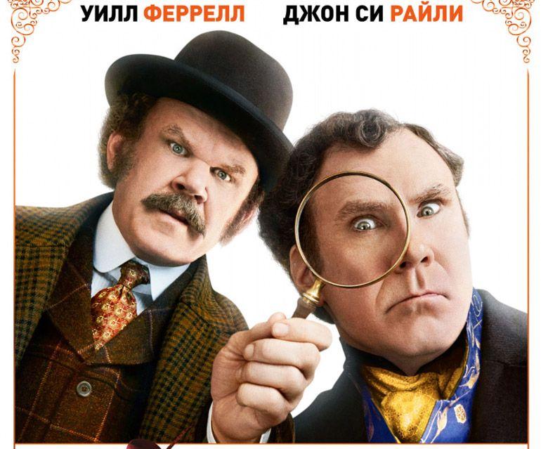 Фильм Холмс&Ватсон. Примьера. Meloman Entertainment. Казахстан. Афиша 2018