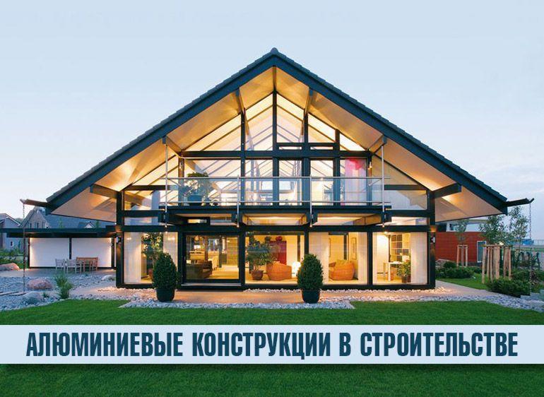 Каркасное здание. Остекление
