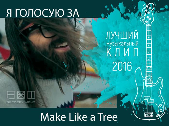 Голосовать за Make Like a Tree. Лучший музыкальный клип 2016