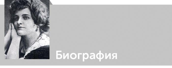 Надежда Александровна Тэффи. Подробная биография. Читать онлайн