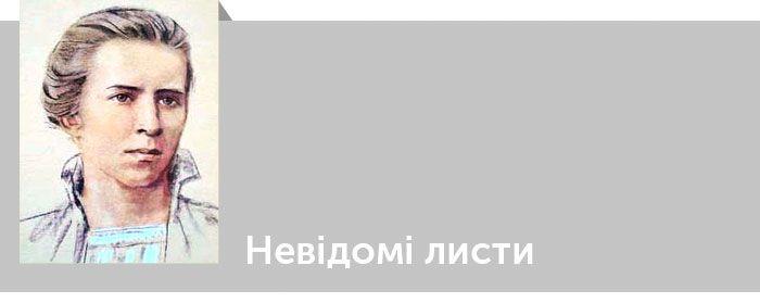 Невідомі листи Лесі Українки. Критика. Читати онлайн