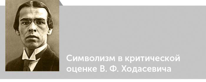 Владислав Ходасевич. Критика. Символизм в критической оценке В. Ф. Ходасевича