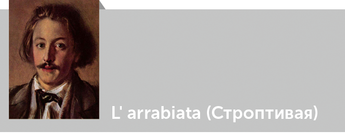 Новелла L' arrabiata (Строптивая). Пауль Хейзе (Paul Johann Ludwig von Heyse). Читать онлайн