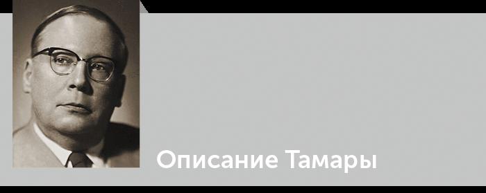 Описание Тамары. Стихотворения и поэмы 1918—1939 годов. Николай Заболоцкий. Читать онлайн