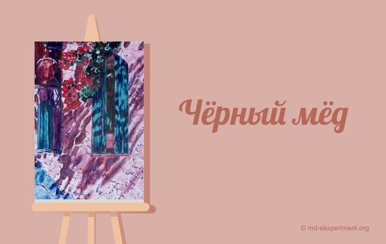 Юлия Тимур. Чёрный мёд