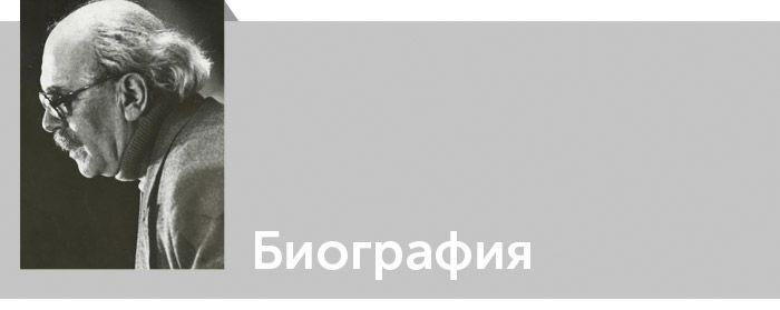Давид Самуилович Самойлов. Подробная биография. Читать онлайн