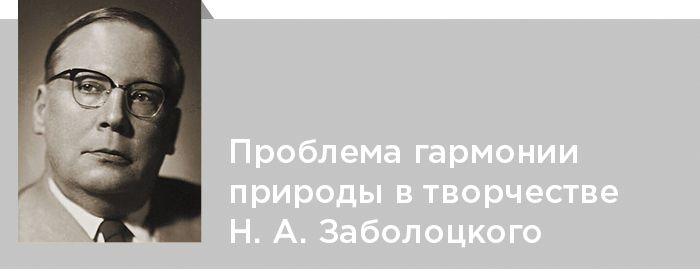 Проблема гармонии природы в творчестве Н. А. Заболоцкого: философский и религиозный контекст